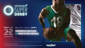 Novibet: Τορόντο Ράπτορς – ΜιλγουόκιΜπακς με σούπερ προσφορά* και κορυφαία στοιχήματα!