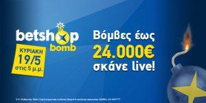 Το betshop bomb επιστρέφει και μοιράζει έως 24.000€