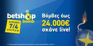 Το Betshop Bomb… σκάει ζωντανά με μετρητά έως 24.000€ για δεύτερη φορά!