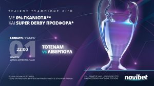 Τελικός Novibet: Champions League με σούπερ προσφορά*, ειδικά στοιχήματα κι ενισχυμένες αποδόσεις!