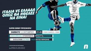 Novibet: Ιταλία – Ελλάδα με Super Derby Προσφορά*