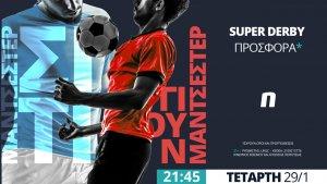 Novibet: Σίτι – Γιουνάιτεντ με Live Streaming*, προσφορά* & 300+ αγορές!