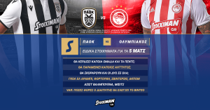 Stoiximan.gr: ΠΑΟΚ-Ολυμπιακός με ειδικά στοιχήματα και για τα 5 ντέρμπι!