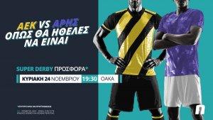 Novibet: ΑΕΚ – Άρης με Super Derby προσφορά* & Novi Specials