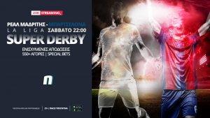 Novibet: Ρεάλ Μαδρίτης – Μπαρτσελόνα με ενισχυμένες αποδόσεις και combo bets!
