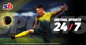 Sportingbet.gr: Virtual Sports και ατμόσφαιρα που καθηλώνει!