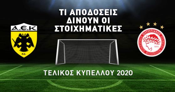 ΑΕΚ - Ολυμπιακός αποδόσεις τελικού Κυπέλλου Ελλάδας