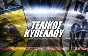 aek-paok-kipello