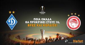 Διαγωνισμός BetMarket.gr για το Ντιναμό Κιέβου – Ολυμπιακός!