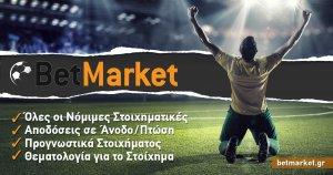 Το ανανεωμένο BetMarket.gr είναι εδώ!