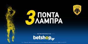 Betshop: Δελτίο Τύπου – Τρίποντα Λαμπρά