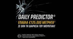 Bwin: Daily Predictor* με έπαθλο €125.000 μετρητά*!