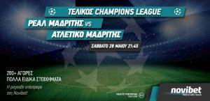 Ραντεβού με τη Novibet στον τελικό του Champions League!