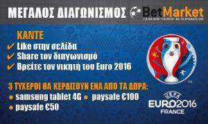 Διαγωνισμός BetMarket Euro 2016 με πλούσια δώρα!