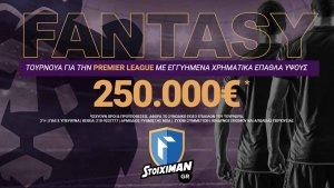 250.000€ εγγυημένα* στο Fantasy Premier League τουρνουά του Stoiximan.gr!