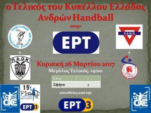 Η ΕΤ3 θα μεταδόσει τηλεοπτικά το final-4 του Κυπέλλου χάντμπολ ανδρών