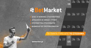 Το BetMarket στη λίστα με τις αδειοδοτούμενες εταιρίες της ΕΕΕΠ