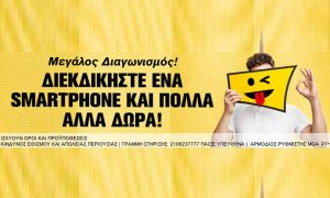 Interwetten: Κερδίστε ένα τελευταίας τεχνολογίας Smartphone και πολλά άλλα δώρα!