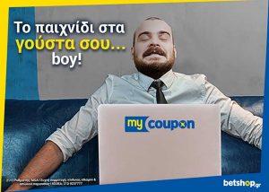Betshop.gr: My Coupon: Εσύ φτιάχνεις το αγαπημένο σου κουπόνι!