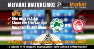 """Διαγωνισμός BetMarket """"Βρες το σκορ"""" για τον αγώνα Παναθηναϊκός-Ολυμπιακός, με δώρο 500€!"""