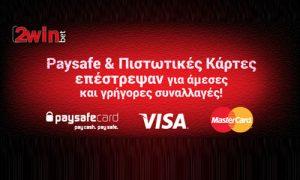 2Winbet: Παίξε safe με… Paysafe!!!