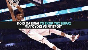 NBA Playoffs με ειδικά στοιχήματα στο Stoiximan.gr