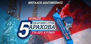 H Sportingbet.gr χαρίζει 5 ταξίδια στην Αράχωβα!
