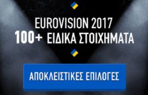 Stoiximan: Τελικός Eurovision 2017 προσφορές