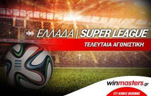 Winmasters.gr: Αυλαία στη Superleague με φόντο τη μάχη για την απευθείας παραμονή!