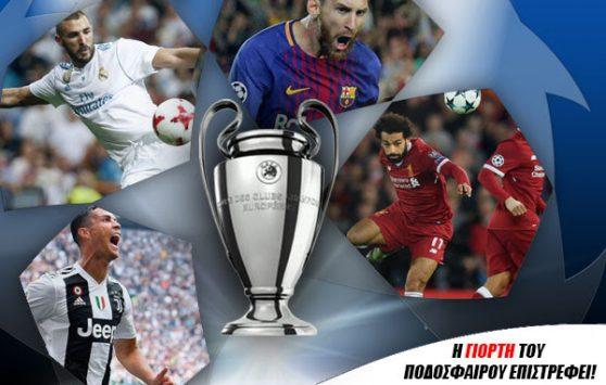 winmasters-gr-tha-milisoyn-oi-edres-tin-proti-mera-ton-16-sto-champions-league