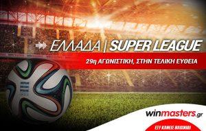 Winmasters.gr: Θα υπάρξουν εκπλήξεις στην προτελευταία αγωνιστική της Superleague;